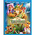 Robin Hood Blu-ray and DVD Combo Pack